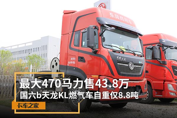 最大470马力售43.8万国六b天龙KL燃气车自重仅8.8吨
