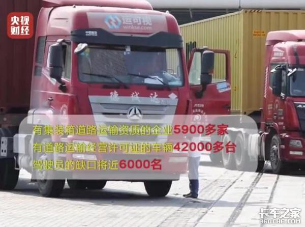 集装箱紧缺刚缓解拖车司机又闹短缺集卡运输这年头不好干