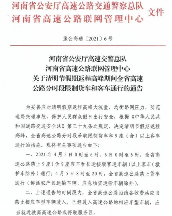 河南高速:今天8时-20时禁止货车通行绿通、应急物资车辆除外