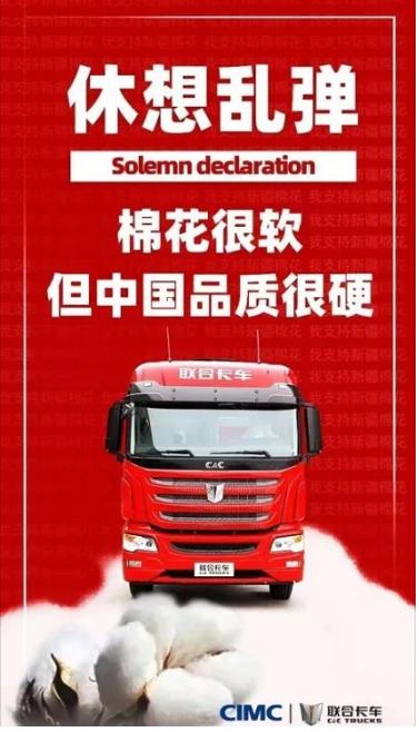 造高品质联合卡车助力祖国最前线建设