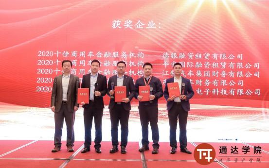 新基建、新业态、新机遇2021中国商用车金融产业峰会在沪落幕