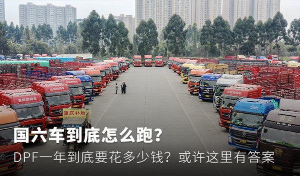 DPF一年要花多少钱?国六车该怎么跑?