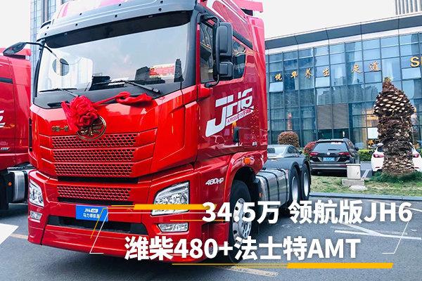 售价34.5万仅比手动贵5千新领航版JH6配潍柴480+法士特AMT