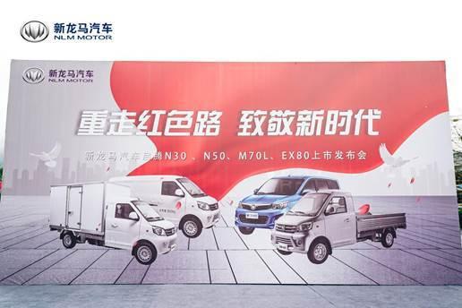 双星产品齐上市 新龙马汽车致敬新时代