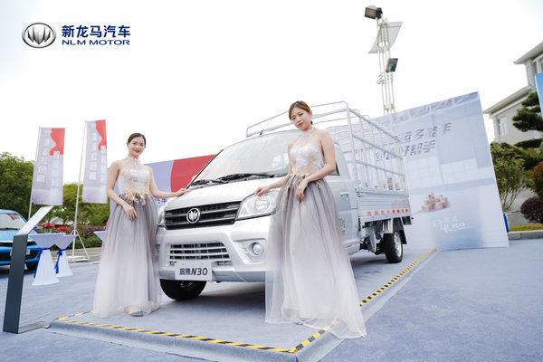 重走红色路致敬新时代新龙马汽车全新N系列车型发布