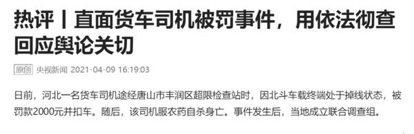 河北卡友服药自杀详情披露:尚未作处罚双方无过激言行