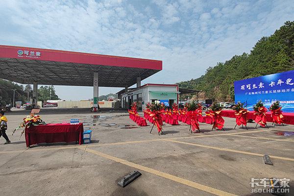 迎战国六!广东梅州可兰素五星级智慧驿站盛大开业
