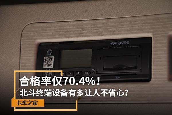 合格率仅70.4%!北斗终端设备有多让人不省心?