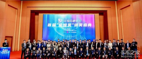 打造卡车行业盛典弘扬正能量卡车文化――首届金蜂奖成功举办
