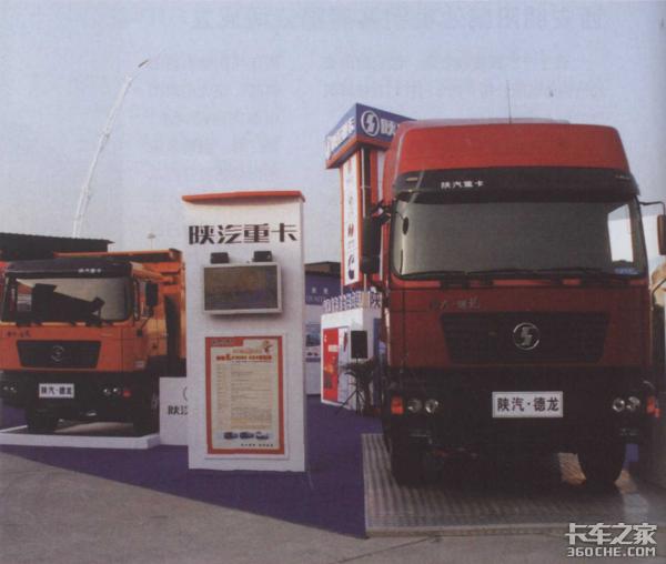 2007年上海车展国内重卡三巨头的正面对决