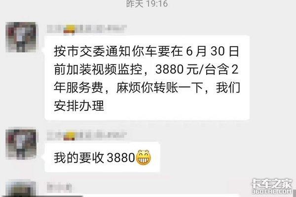 广东籍重卡强制安装视频监控说好的免费为什么司机还要交钱?