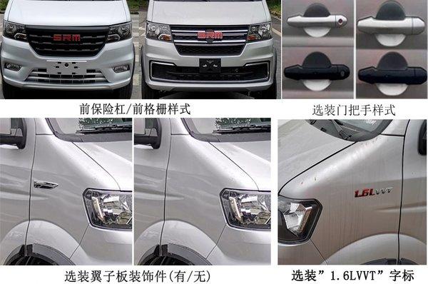 华晨鑫源微卡装配新外观驾驶室搭载自家1.6升国六动力