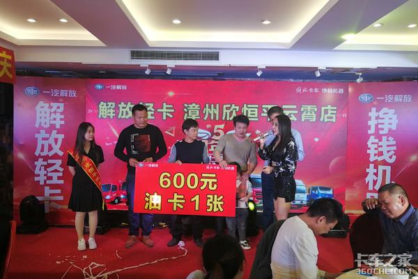 一汽解放轻卡漳州欣恒平云霄店5周年庆