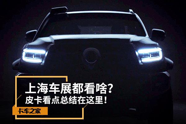 上海车展都看啥?皮卡有看点的车型都在这里了!