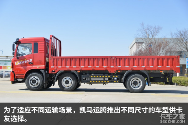 可选潍柴云内发动机6X2中卡之星凯马运腾售15.68万起