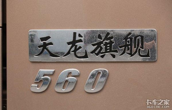 康明斯+龙擎AMT东风天龙旗舰KX适合干线冷藏运输