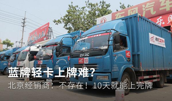 蓝牌轻卡上牌难?北京经销商表示不存在10天就能上完牌