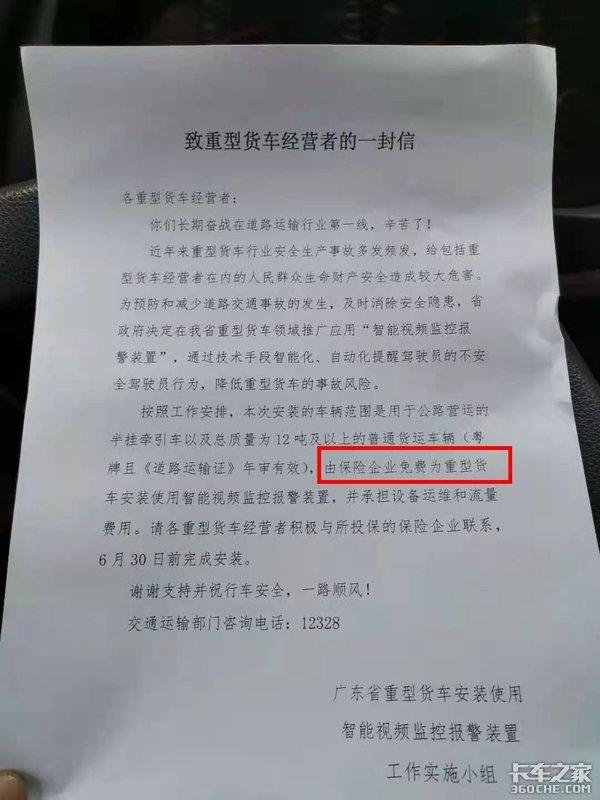广东免费装视频监控竟要先买几年全保?