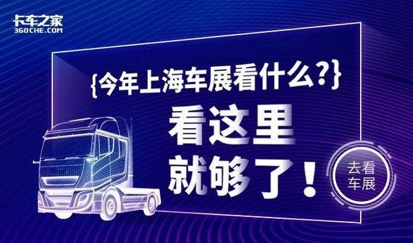 智能化、电动化!上汽红岩上海车展携2款牵引车亮相