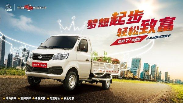 3.39万起长安跨越新豹T1・致富宝震撼上市