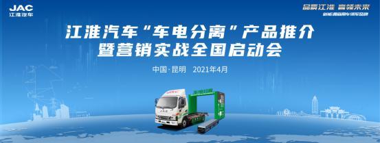 """专注品质与服务江淮新能源商用车""""车电分离""""产品推荐会举办"""
