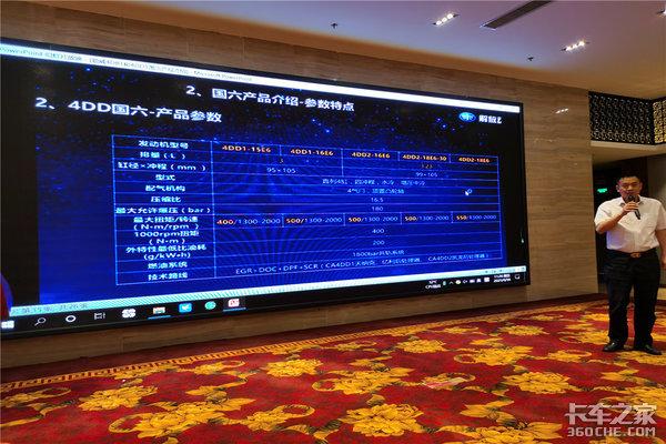 楚雄信安达解放动力4DB1/4DD1国六产品推广会
