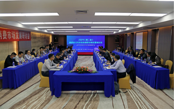 适应新形势第二届推进皮卡汽车特色消费市场发展研讨会召开