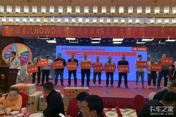 中国重汽HOWO轻卡国六上市推介会-临沂圣城