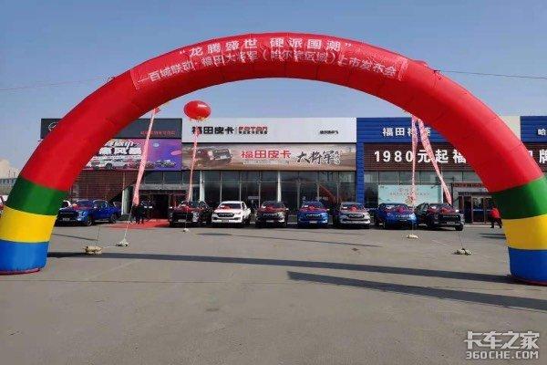 福田皮卡(黑龙江)上市售价11.98万起