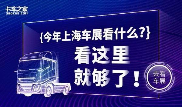 国潮皮卡来袭福田大将军上海车展首发