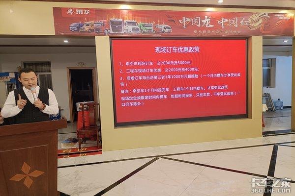 中国龙中国红・乘龙明星产品厂家签单会