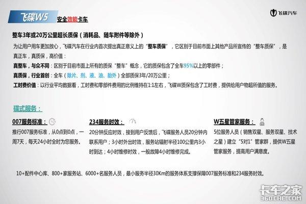 飞碟新势力物流产品推介会济南站圆满结束