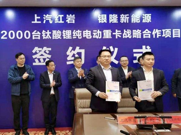 上汽红岩2000台钛酸锂纯电动重卡战略签约首批纯电动牵引车交付客户