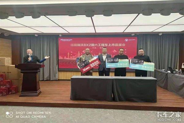 福田瑞沃8×2国六工程车保定上市品鉴会