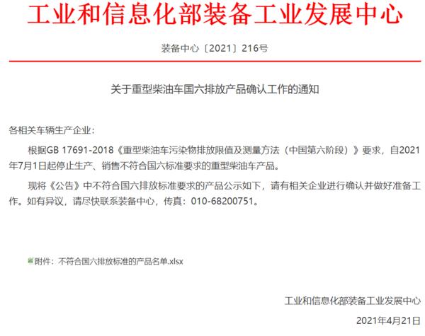 工信部:7月1日起停售不符合国六排放标准的柴油车