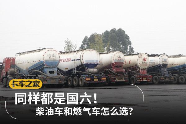 同样都是国六排放!柴油和LNG选哪个?技术上有这些差异!