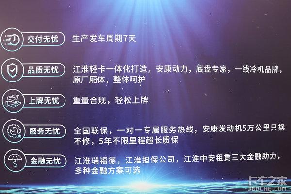 """冷链不再""""冷""""江淮冰博士新车有何新意"""