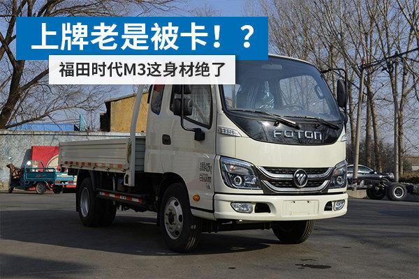 上牌老是被卡?福田时代M3这身材绝了起售价仅需6万8