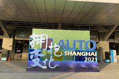 2021上海国际车展:新车新技术,带你看个够