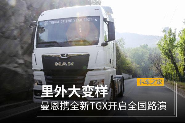 全新变速箱全新内外饰曼恩携新TGX开启全国路演