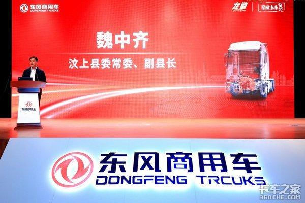 可靠于心幸福于心东风商用车龙擎动力携手幸福卡车走进山东济宁