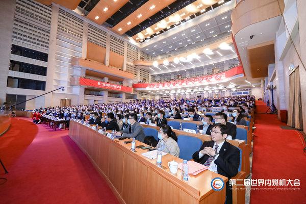 """聚焦""""碳达峰、碳中和""""开展国际学术交流第二届世界内燃机大会召开"""