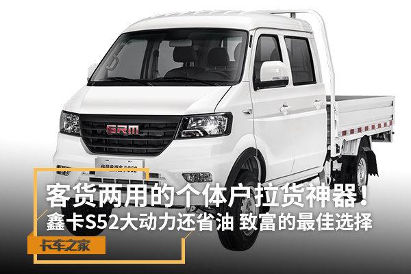 客货两用拉货神器鑫卡S52大动力还省油