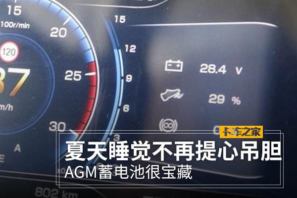 用驻车空调不再提心吊胆AGM蓄电池帮大忙