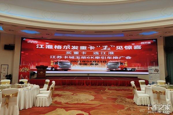 江淮格尔发玉柴6K牵引车南京推广会举办
