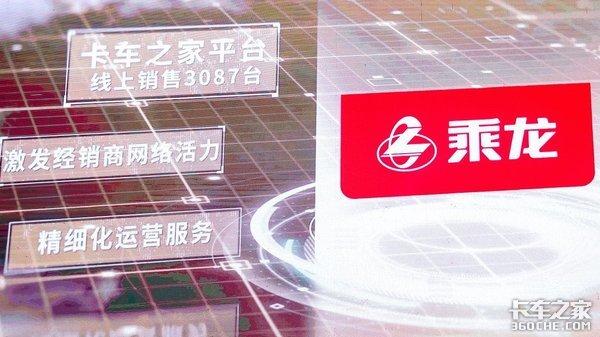 """2021年数字营销盛典:东风柳汽乘龙荣获""""最佳数字营销运营奖"""""""