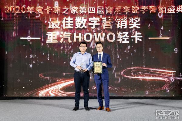 """2021年数据营销盛典::重汽HOWO轻卡获得""""最佳数字营销奖"""""""