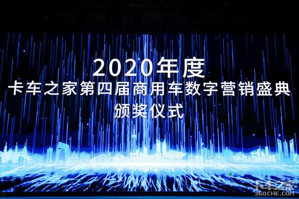 2021年数字营销盛典:东风轻卡荣获最佳数字营销运营奖