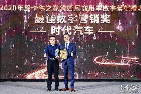 2021年数据营销盛典:时代汽车荣获'最佳数字营销奖'