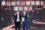 2021年数字营销盛典:福田瑞沃获最佳数字营销突破奖
